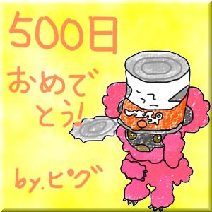 500にち.png